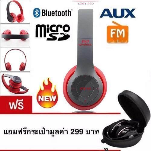 ใครเคยใช้ หูฟังบลูทูธ หูฟังBluetooth หูฟังไร้สายHeadphone Stereo รุ่น P47. ลดราคา2019