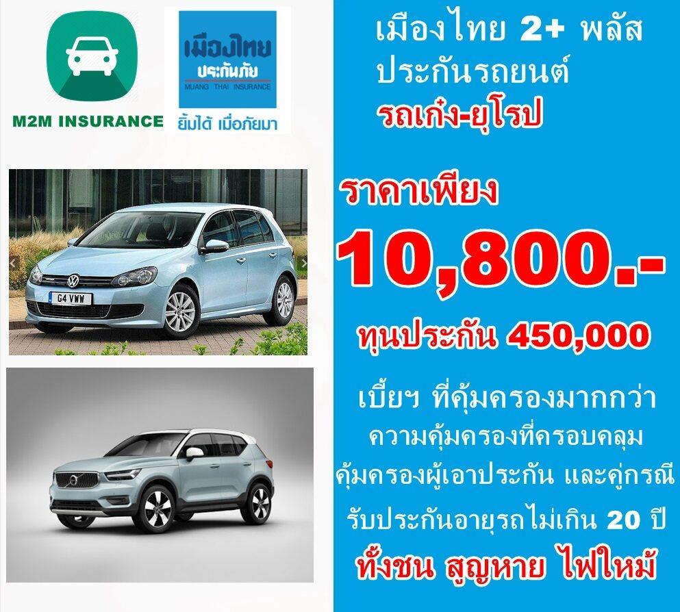 ประกันภัย ประกันภัยรถยนต์ เมืองไทยประเภท 2+ พลัส (รถเก๋ง ยุโรป) ทุนประกัน 450,000 เบี้ยถูก คุ้มครองจริง 1 ปี