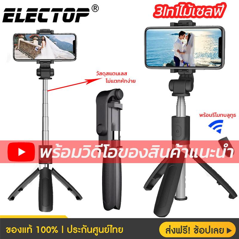 ไม้เซลฟี่ Extendable Handheld Selfie Stick + Bluetooth Remote 3 In 1 ขาตั้งกล้องมือถือเซลฟี่แบบบลูทูธ ชุด ขาตั้งกล่องเซลฟี่ พร้อมรีโมทบลูทูธในตัว หัวต่อมือถือ.