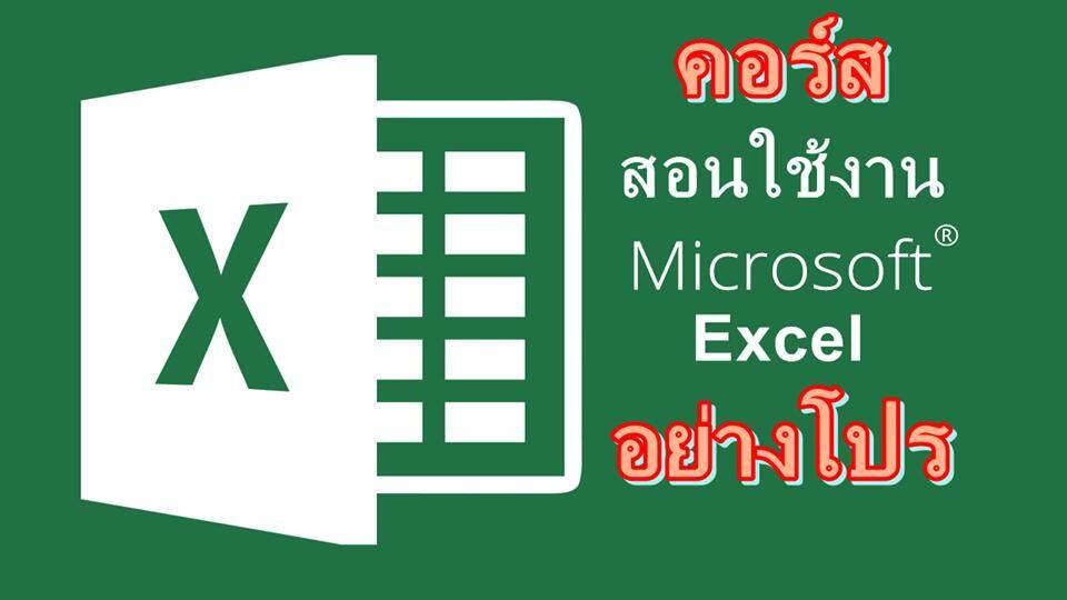 คอร์สสอนใช้งาน Excel อย่างโปร สามารถเรียนจากที่ไหนก็ได้ เมื่อไรก็ได้ ตลอดชีวิต By Non Branl).