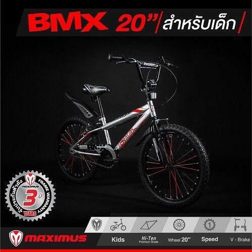 จักรยาน Maximus ขนาด 20 นิ้ว ดีไซน์ทันสมัย คุณภาพดี ราคาถูก! By All Stuff.