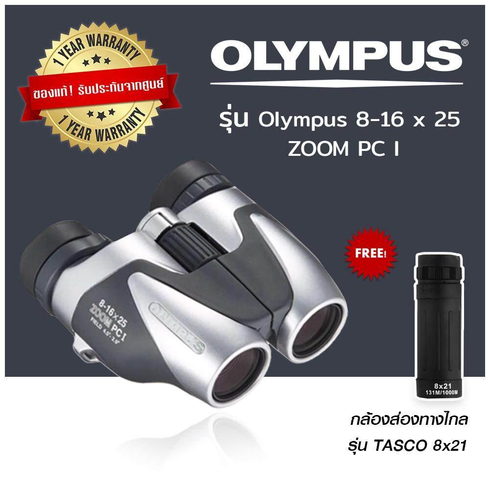 กล้องส่องทางไกล สองตา Olympus 8-16 X 25 Zoom Pc I (เล็กกะทัดรัด) กล้องส่องสัตว์ กล้องดูนก @แถม กล้องส่องทางไกล Tasco 8x21.