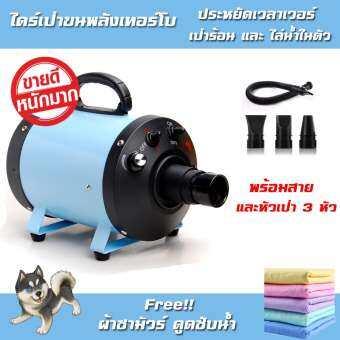 ไดร์เป่าขนสุนัข ไดร์เป่าขนหมา ไดร์เป่าขนแมว ไดร์ไล่น้ำ เครื่องเป่าขนสุนัข พลัง turbo (สีฟ้า) + ฟรีผ้-