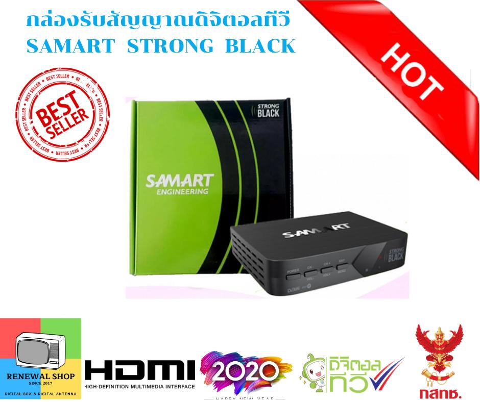 กล่องรับสัญญาณดิจิตอลทีวี  Samart Strong Black.