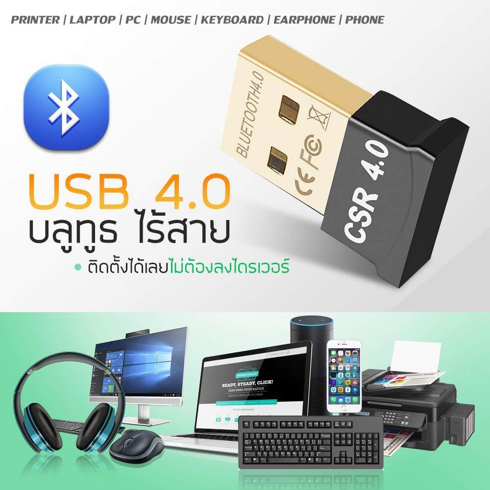 ตัวรับสัญญาณบลูทูธ 4.0 Mini Usb Bluetooth.