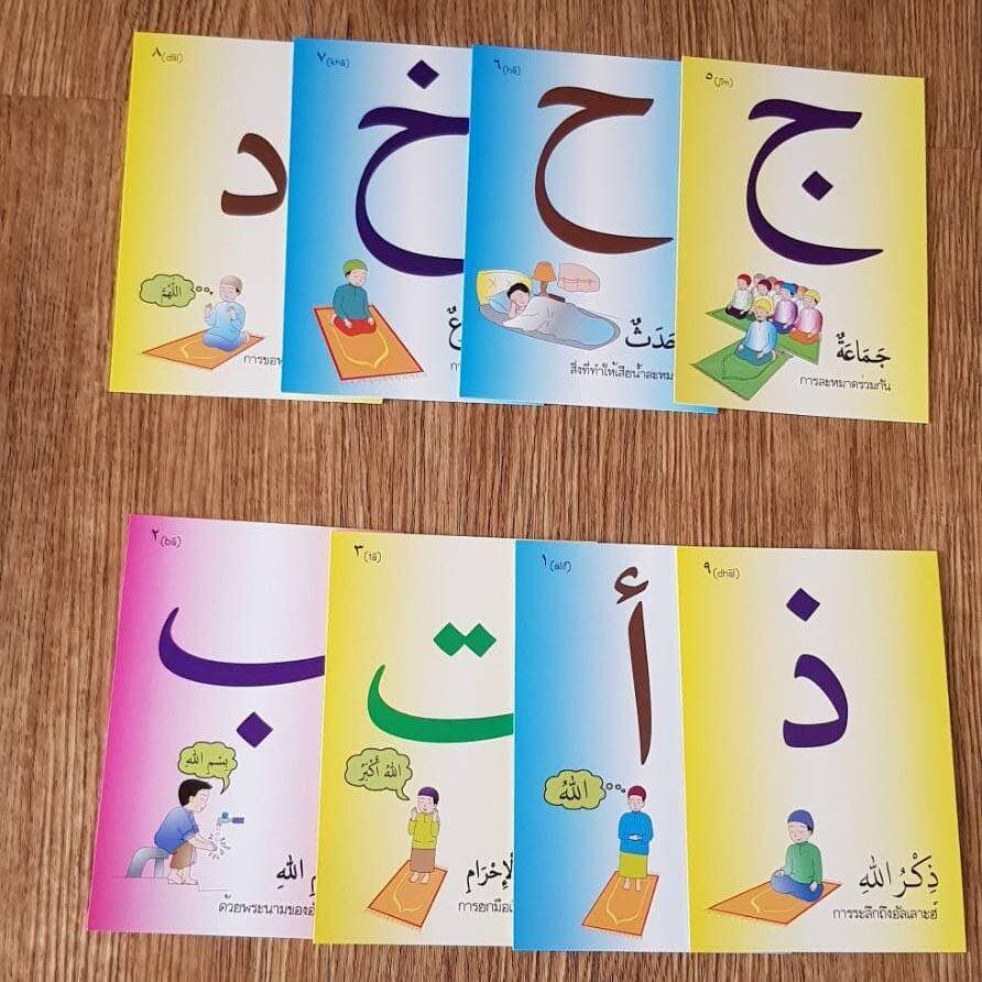 บัตรคำ ภาษาอาหรับ อลีฟ บา ตา // Flashcard // หนังสือเด็ก มุสลิม // สื่อการสอน // เสริมทักษะ