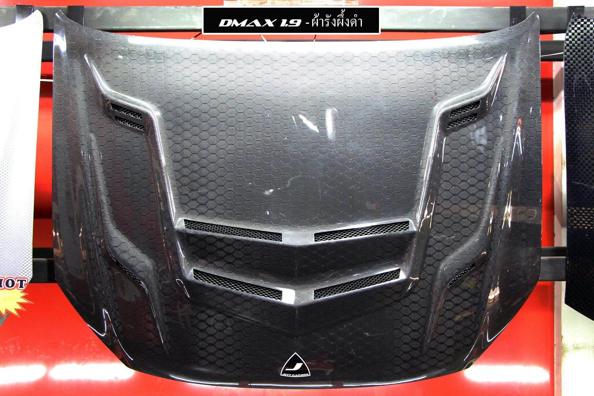 ฝากระโปรงหน้าคาร์บอน รถ D-Max1.9 ลายรังผึ้ง By Jett Carbon By Hispeed2009.