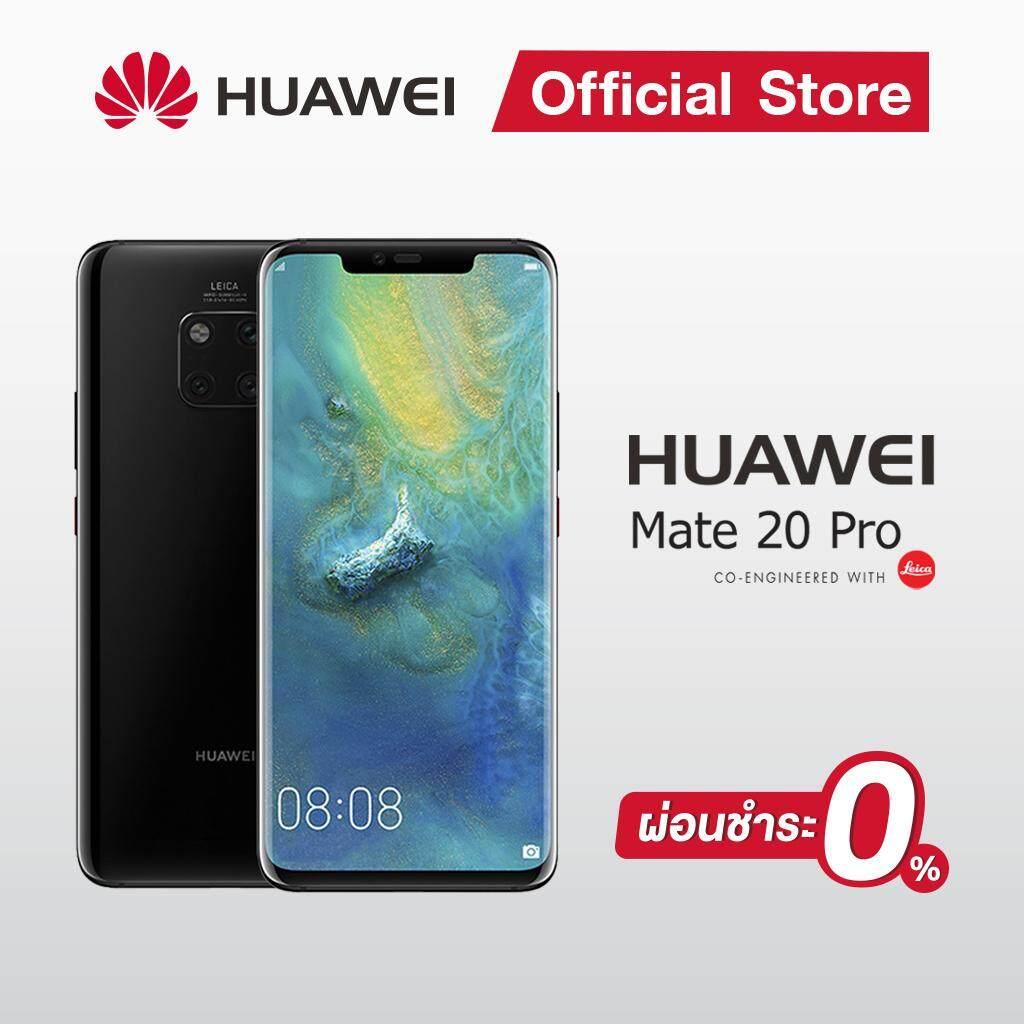 【ผ่อน 0% 10 เดือนได้】 Huawei Mate 20 Pro* 6+128GB 6.39 นิ้ว