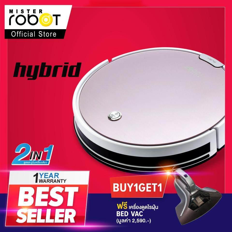Mister Robot หุ่นยนต์ดูดฝุ่น รุ่น HYBRID แถมฟรี!! เครื่องดูดไรฝุ่น Bed Vac