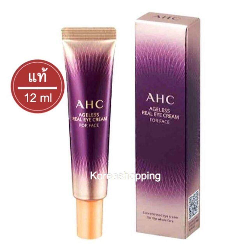 (แท้/พร้อมส่ง) Ahc Ageless Real Eye Cream For Face 12 Ml อายครีม ลดรอยคล้ำใต้ตา ลดรอยเหี่ยวย่นบนใบหน้า อันดับ 1 จากเกาหลี.
