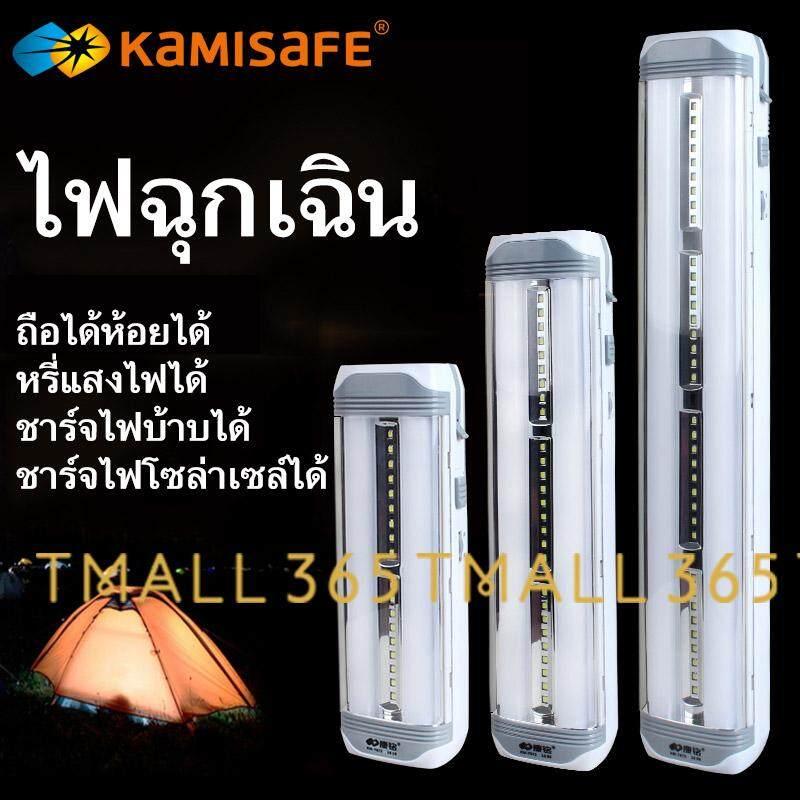 Tmall365-Kamisafe ไฟฉุกเฉิน ชาร์จไฟบ้าน หรือ โซล่าเซลล์ ปรับแสงได้ หรี่แสงไฟได้ By Tmall365.
