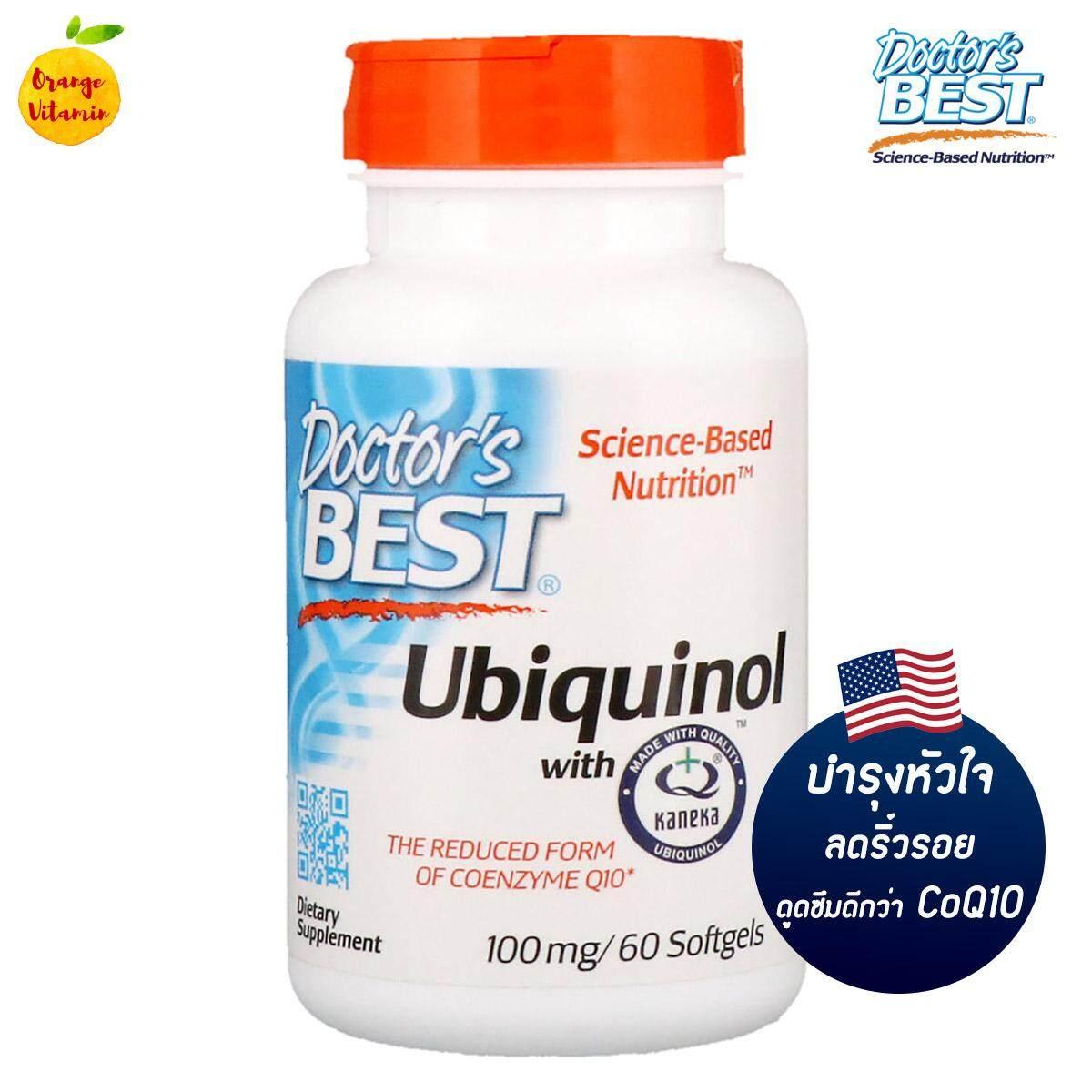 ยูบิควินอล Doctors Best, Ubiquinol, Featuring Kaneka Qh, 100 Mg, 60 Softgels อาหารเสริมลดริ้วรอย ชะลอความแก่ บำรุงหัวใจ Coq10 เพิ่มพลังงานแก่ร่างกาย ช่วยให้ผิวพรรณผ่องใส ต้านอนุมูลอิสระ ลดริ้วรอยก่อนวัย.