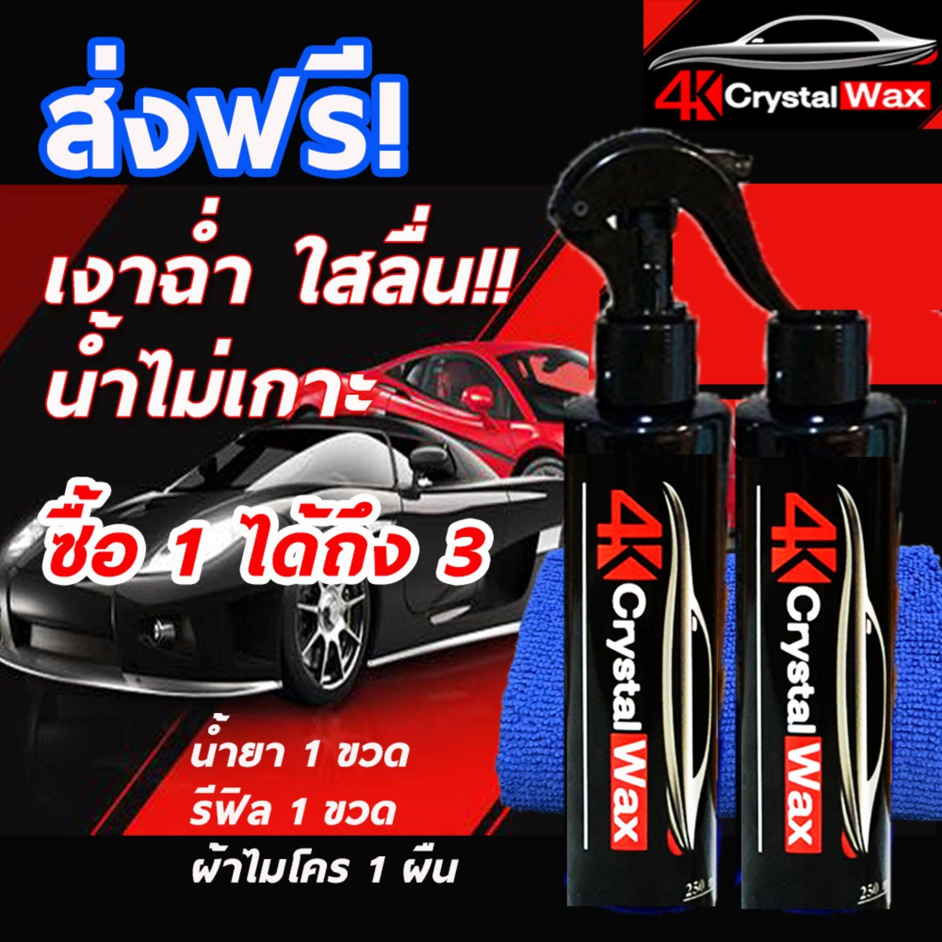 4k สเปรย์เคลือบแก้ว เคลือบแก้ว น้ำยาเคลือบแก้ว  น้ำยาเคลือบสีรถยนต์ น้ำยาเคลือบสีรถ สเปรย์เคลือบรถ น้ำยาเคลือบสีรถwax น้ำยาเคลือบเงา 4k Crystal Wax ซื้อ1แถม2  ได้น้ำยา 2 ขวด+ผ้าไมโครไฟเบอร์ 1 ผืน.