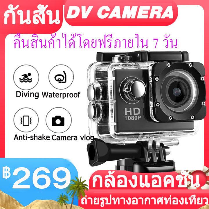 กล้องติดหมวก กล้องมินิ ถ่ายใต้น้ำ กล้องกันน้ำ กล้องรถแข่ง กล้องแอ็คชั่น ขับเดินทาง ดำน้ำ กันน้ำ กันสั่น มั่นคง กล้อง Sport Action Camera 1080p Nowifi.