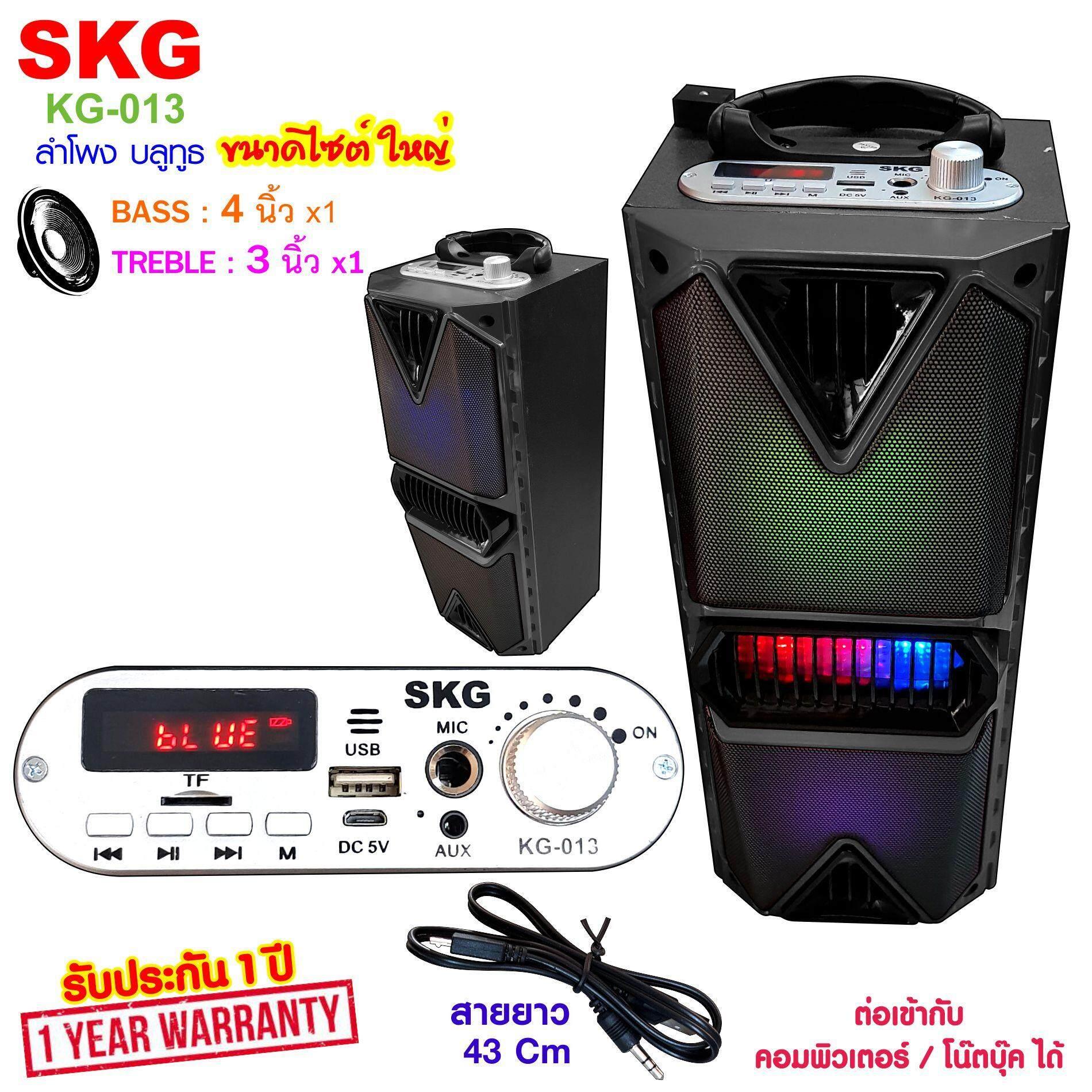 Skg ลำโพง Bluetooth ลำโพง 4นิ้ว รุ่น Kg-013.