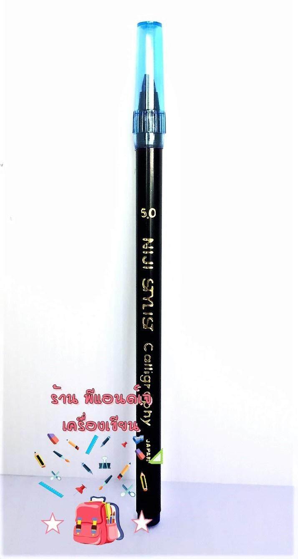 ปากกาสปีดบอล สีน้ำเงิน ขนาด 5.0 มิล ปากกาหัวตัด Niji Stylist Calligraphy.
