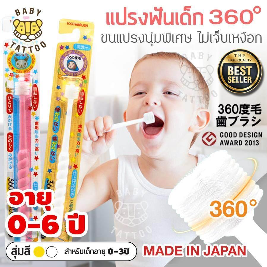 แปรงสีฟัน 360 องศา จากญี่ปุ่น 0-6 ปี แปรงสีฟันเด็ก ญี่ปุ่น 360 Do Brush Baby แปรงสีฟัน Made In Japan By Baby Tattoo.