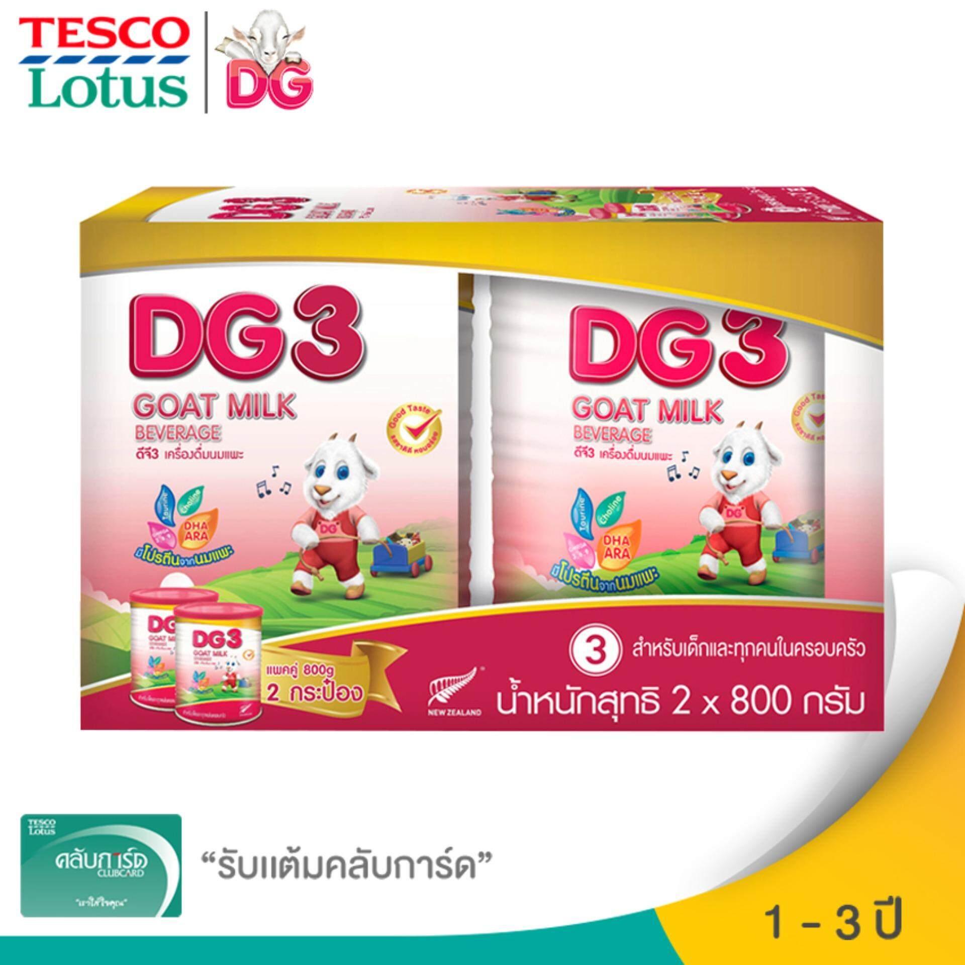 Dg-3 ดีจี3 นมแพะสำหรับเด็ก 800กx2 By Tesco Lotus.