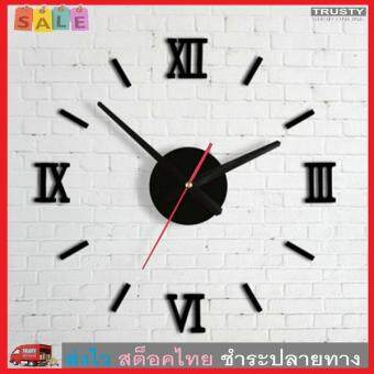 Trusty นาฬิกาติดผนัง เลขโรมัน2 ของแต่งบ้าน ยอดฮิต DIY Wall Clock Home Decoration  1232 สีดำ