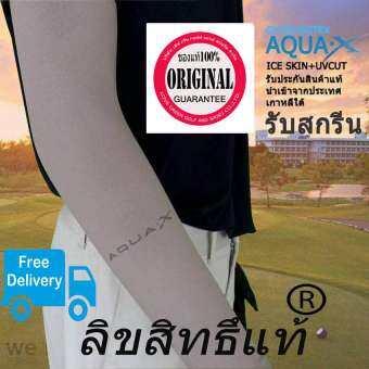 ปลอกแขนกันยูวี Aqua X Cool   (ของแท้จากเกาหลี)