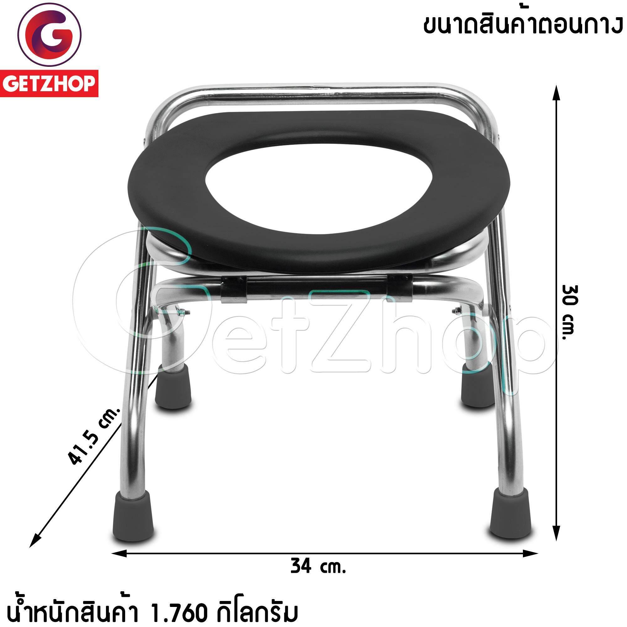 Getservice ส้วมเคลื่อนที่ เก้าอี้นั่ง ส้วมพกพา Portable toilet เก้าอี้นั่งถ่ายสแตนเลส เก้าอี้ส้วม เก้าอี้4ขาพับได้ Thaibull รุ่น TL002 (สแตนเลส)