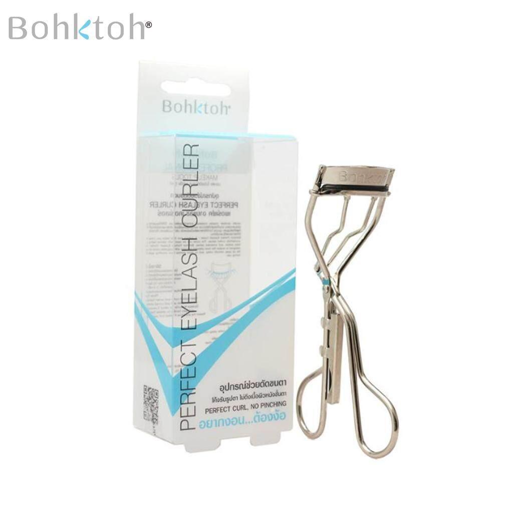 บอกต่อ เพอร์เฟค อายแลช เคอร์เลอร์ อุปกรณ์ช่วยดัดขนตา Bohktoh Perfect Eyelash Curler.