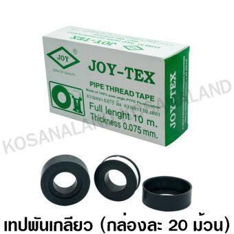 Joy-Tex เทปพันเกลียว หนา 0.075 มม. ยาว 10 เมตร (กล่องละ 20 ม้วน) ( Pipe Thread Tape )