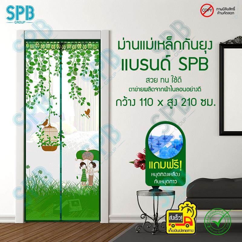 Spb [110x210 ซม.] ม่านแม่เหล็กกันยุง ม่านติดประตู ม่านกันยุง ผ้าม่าน ม่านประตูกันยุง แถมฟรี หมุดทองเหลืองและหมุดกาว Magic Mesh Mosquito Door Mesh ลายกางร่ม.