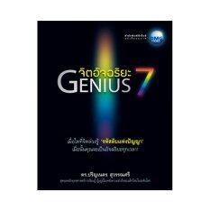 ซื้อ จิตอัจฉริยะGenius 7 ถูก กรุงเทพมหานคร