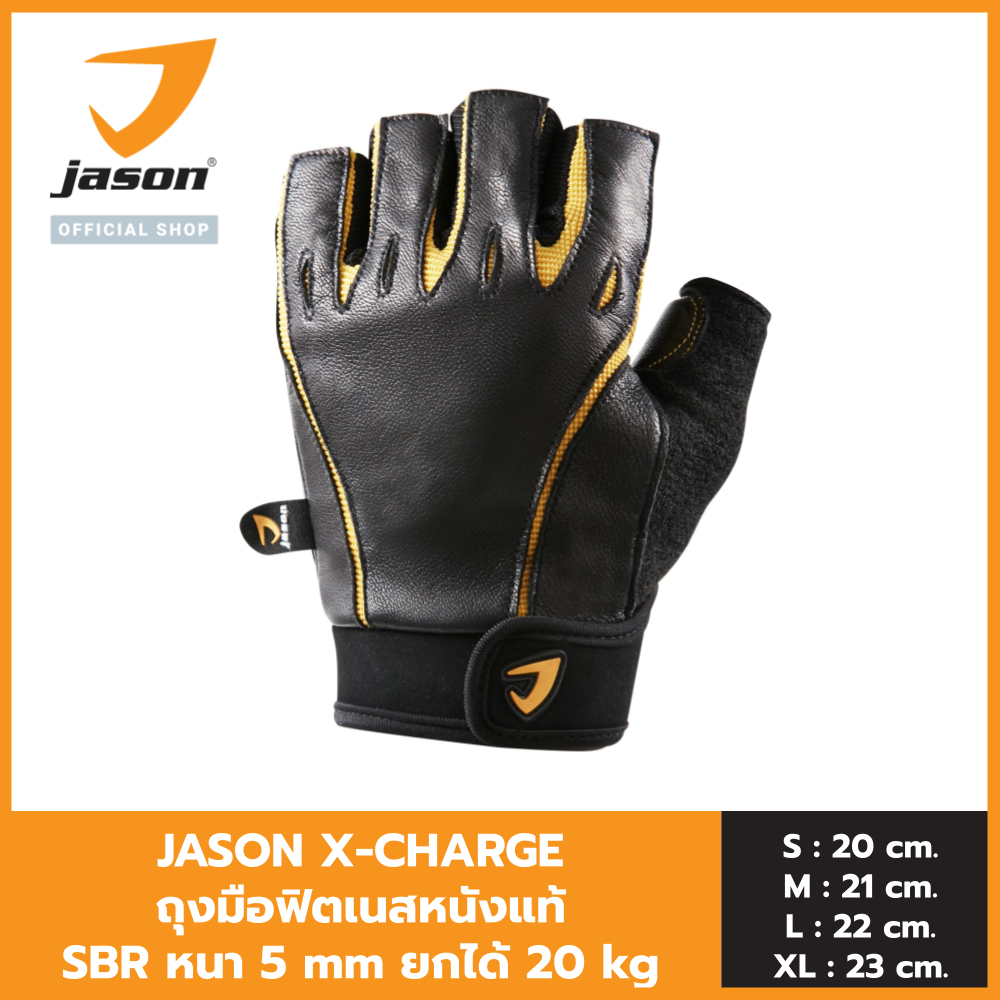Jason เจสัน ถุงมือฟิตเนสหนังแท้ 100% รุ่น X-Charge (x-Shield) (เหมาะกับผู้ที่ยก 20 Kg ขึ้นไป).