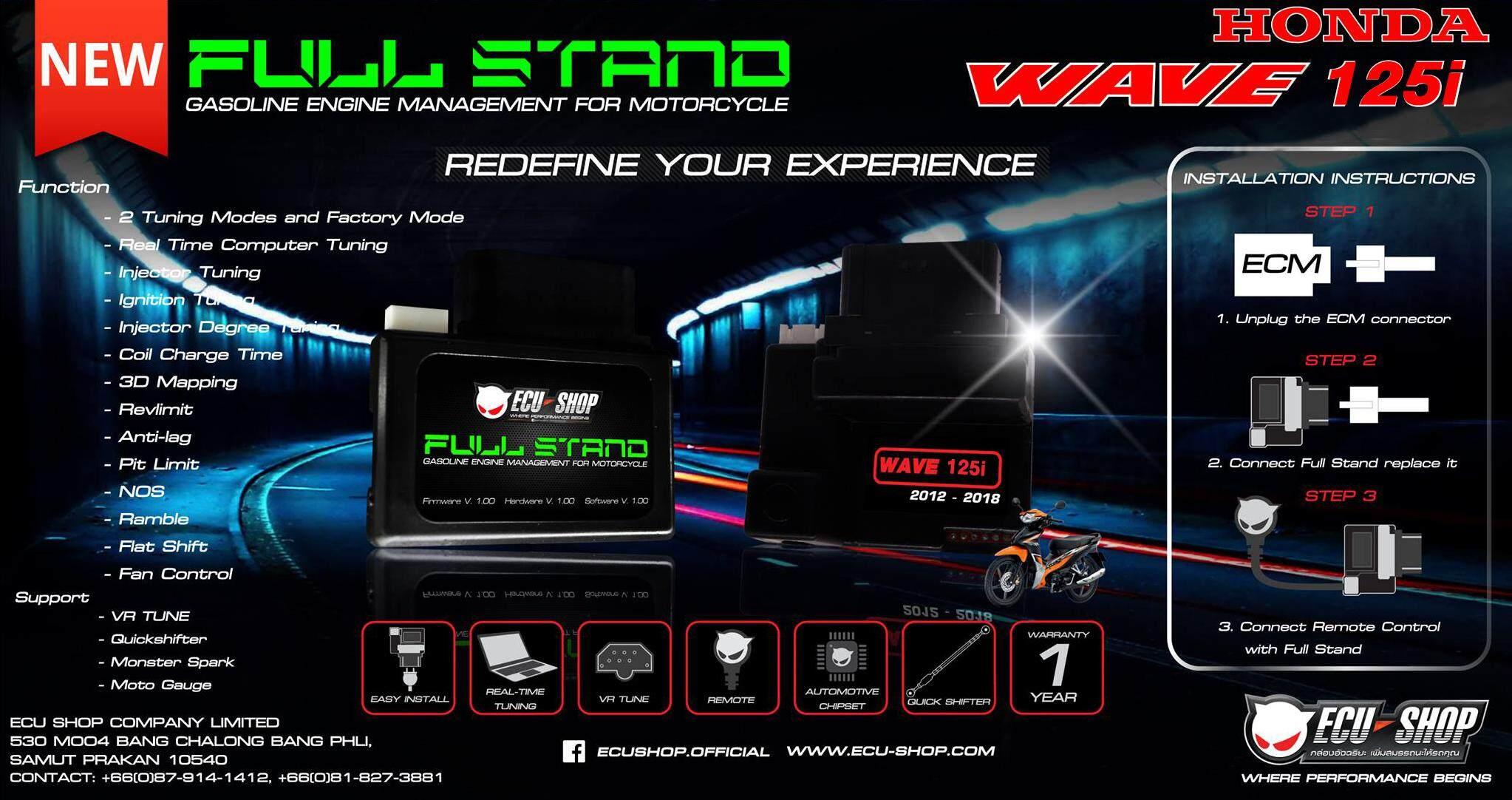 กล่องไฟ Stand alone FULL STAND รุ่น Honda Wave 125i  (กล่องจูนสำหรับมอเตอร์ไซค์ ตรงรุ่น ใส่ปุ๊บ แรงปั๊บ)
