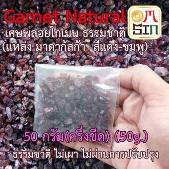 Omsin เศษพลอย โกเมน สีแดงอมชมพู มาดากัสก้า Garnet Natural ขนาดเฉลี่ย 3-7  มิล  50 กรัม เศษพลอยดิบ ธรรมชาติแท้