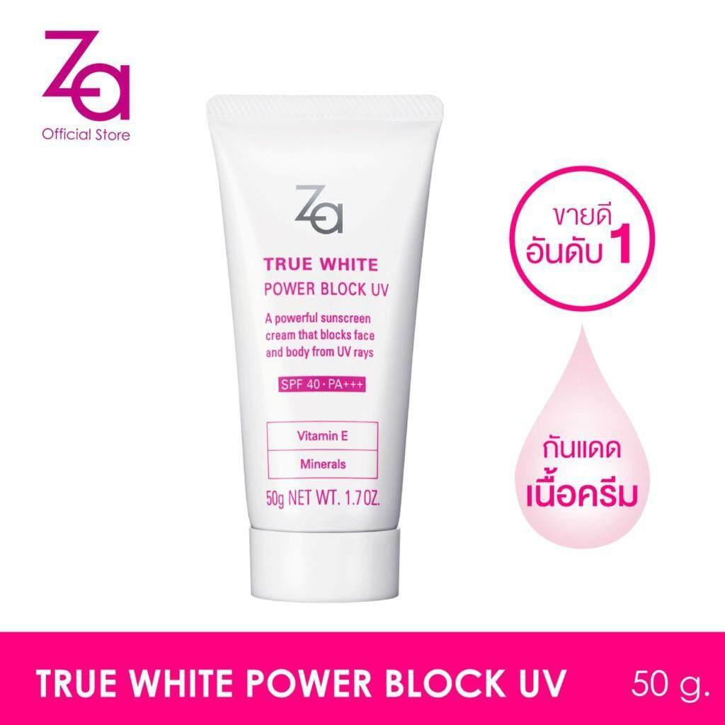 ครีมกันแดด Za True White Power Block Uv 50กรัม (สาวผิวแห้ง).