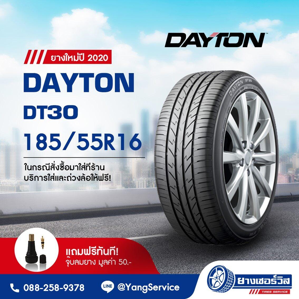 185/55r16 Dayton Dt30 (เดย์ตั้น ดีที 30) ยางใหม่ปี2020 รับประกันคุณภาพ มาตรฐานส่งตรงถึงบ้านคุณ.