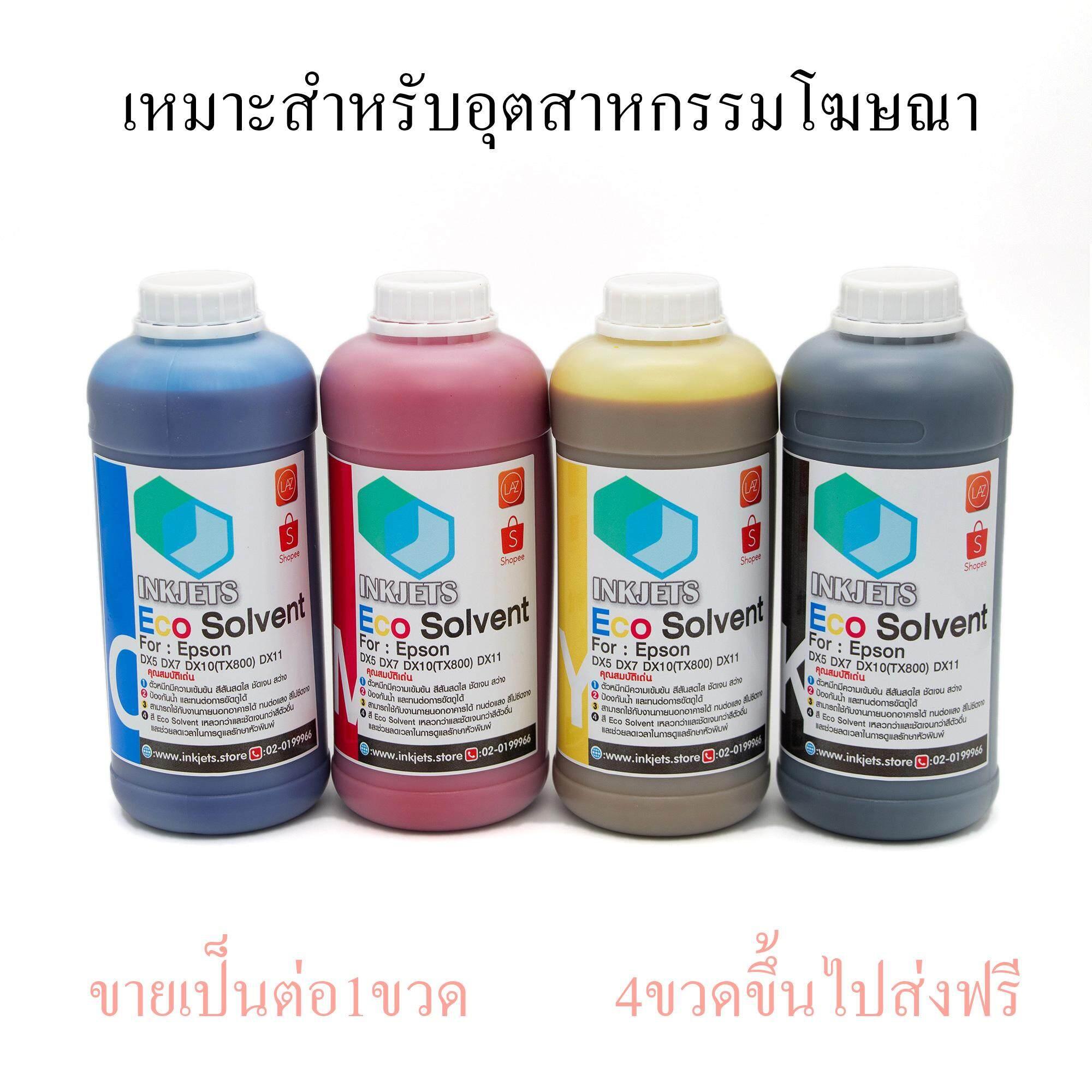 หมึก สี Eco Solvent 1 ลิตร สำหรับ หัวพิมพ์ Epson Dx5 Dx7 Dx10 (tx800) Dx11 Xp600 Eps 4720 3200 Outdoor Printer Ink.