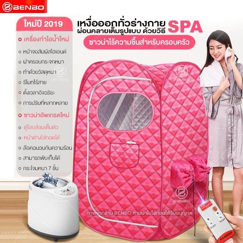 Benbo ตู้อบสมุนไพร Steaming Room Detox ตู้อบไอน้ำ สปา ตู้อบซาวน่า รุ่นอบทั้งตัว กระโจมอบไอน้ำ ซาวน่า Sweat Steamer Home Sd168s By Benbo Thailand.