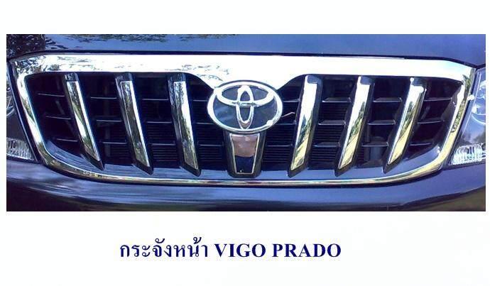 *สินค้าขายดี* กระจังหน้า Toyota Vigo ทรง Prado By S.r.group.