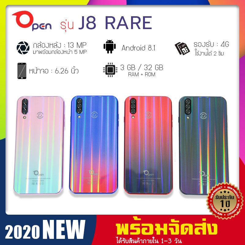Open J8 Rare โทรศัพท์มือถือ แอนดรอย  จอกว้าง 6.25 นิ้ว แรม 3gb รอม 32gb รับประกันสินค้า 1 ปีเต็ม รองรับแอพธนาคาร โทรศัพท์มือถือ แอนดรอยด์.