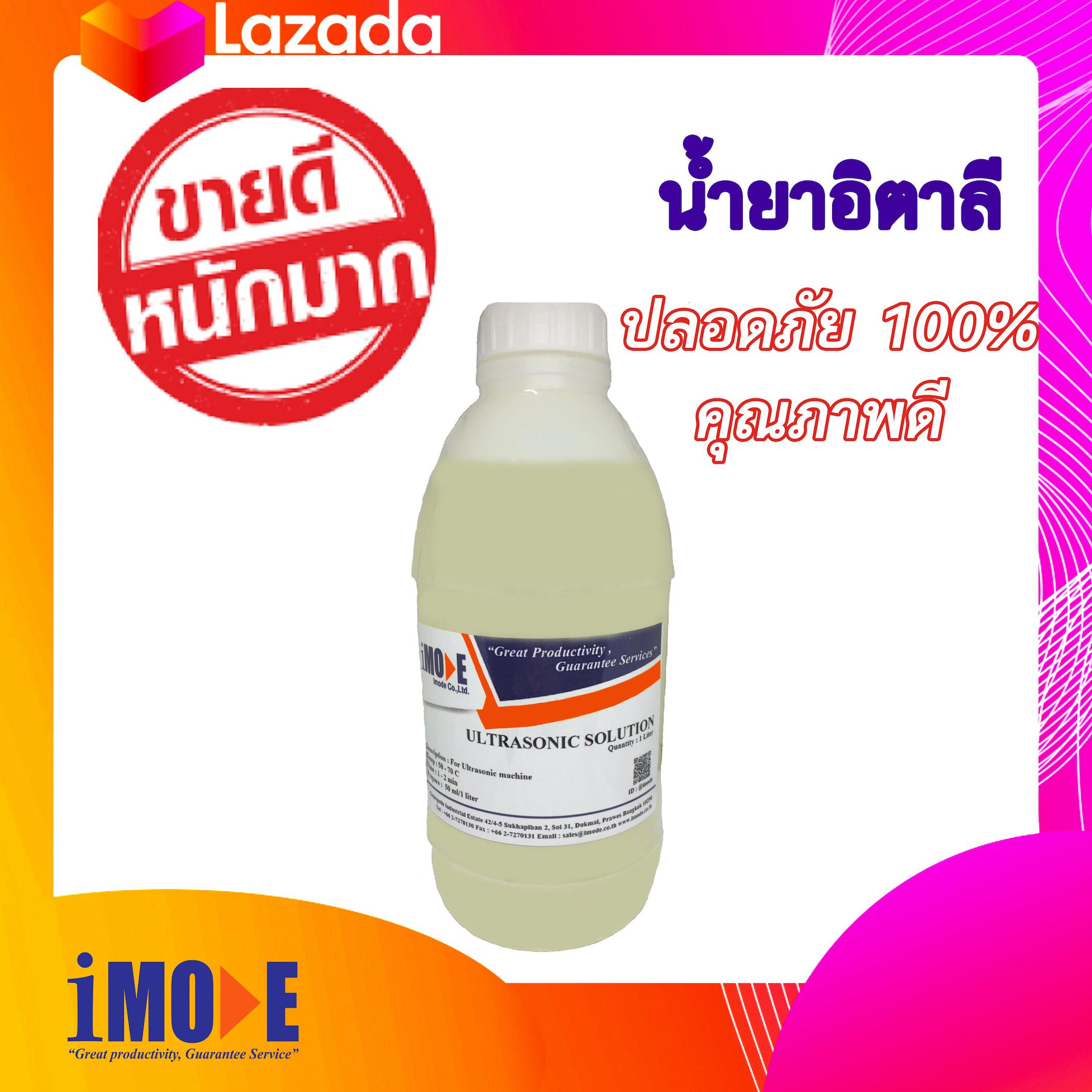 น้ำยาล้างอัลตร้าโซนิค iMode ultrasonic cleaning solution
