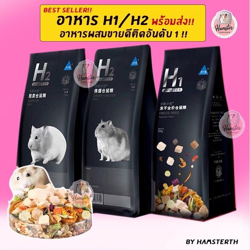 [Hamsterthailand] พร้อมส่ง‼️ อาหาร Bucatstate H1 H2 อาหารแฮมสเตอร์ แฟตเทล อาหารผสม H1