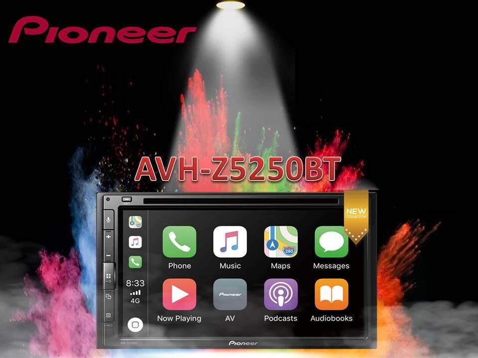 โปรโมชั่นสุดคุ้ม คลิกเลย Pioneer AVH-Z5250BT การันตีความพอใจ