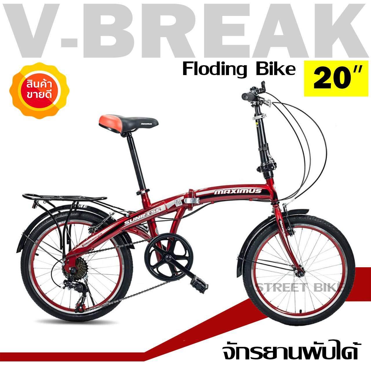 """--ถูกที่สุด-- จักกรยานพับ 20"""" Sunrise V-Break"""