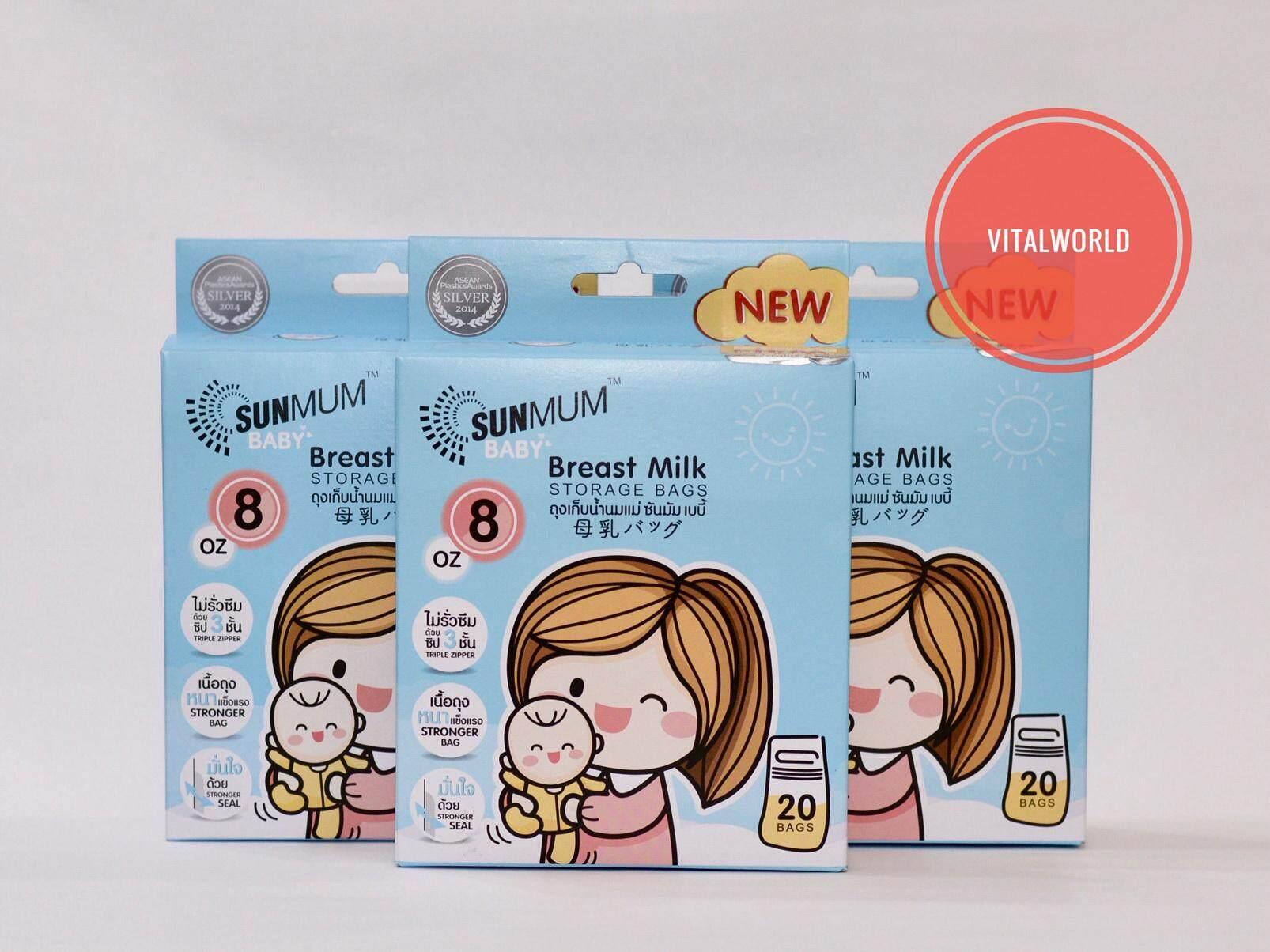 ราคา SUNMUM Breast Milk Storage bags (20 bags x 3 packs) ถุงเก็บน้ำนมแม่ทานตะวัน (20 ถุง จำนวน 3 กล่อง)