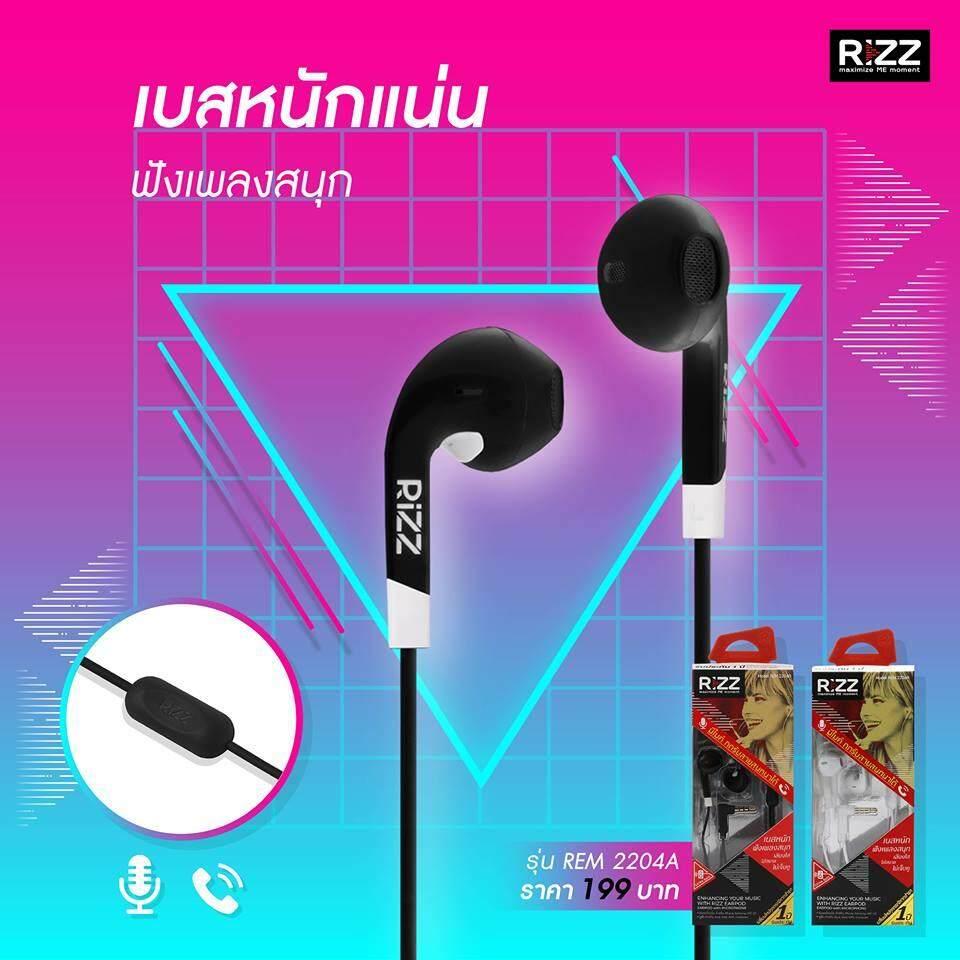 Rizz หูฟังริซซ์ รุ่น Rem 2204a. รุ่นเบสหนักมาก เสียงดีสุดๆ มีไมโครโฟนใช้โทรศัพท์ได้ (สีดำ).