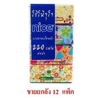 NICE กระดาษเช็ดหน้า ไนซ์ ซอฟท์ 220 แผ่น/ห่อ ( ขายยกลัง 12  แพ็ค รวม 48 ห่อ )-