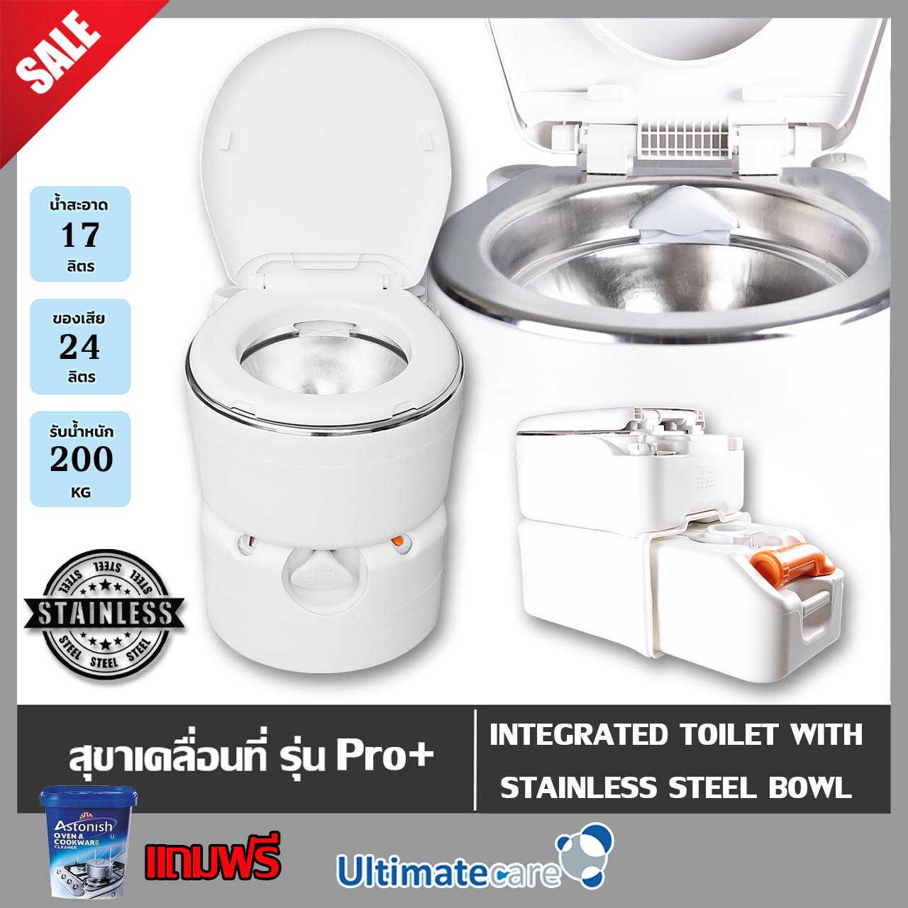 สุขาเคลื่อนที่ สุขาพกพา ส้วมเคลื่อนที่ ชักโครกเคลื่อนที่ สุขาผู้สูงอายุ Portable toilet รุ่น PRO+สแตนเลส Ultimatecare