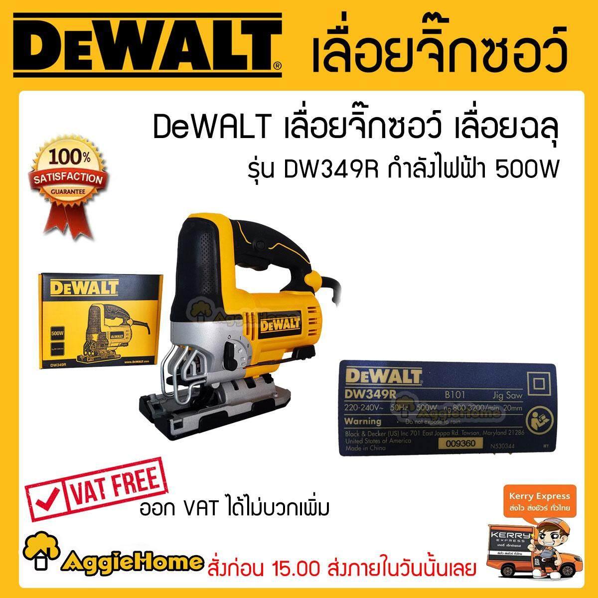 Dewalt เลื่อยจิ๊กซอว์(เลื่อยฉลุ) รุ่น Dw349r (500วัตต์) รับประกันยาวนานถึง3ปี.