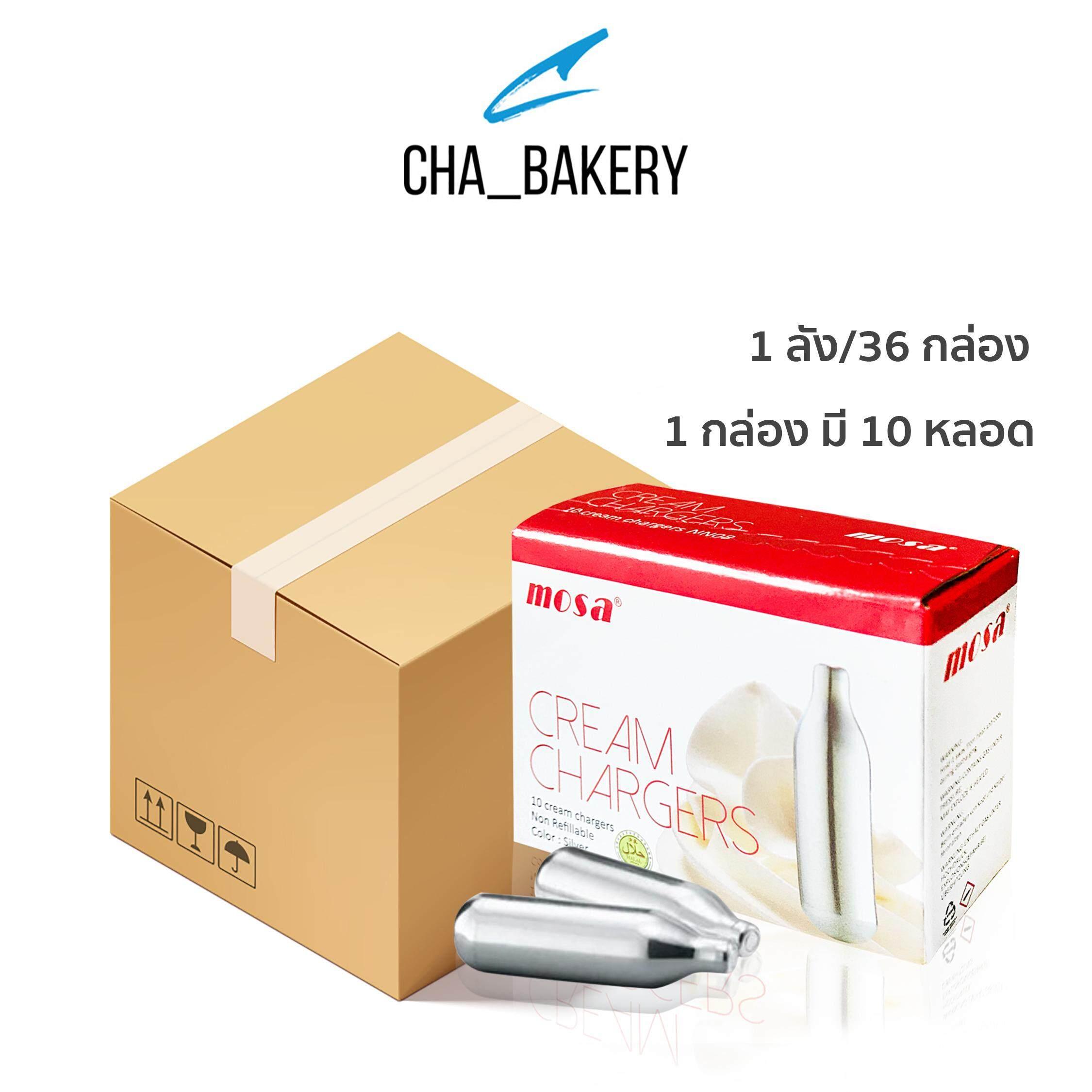 Mosa แก๊สสำหรับกระบอกวิปปิ้งครีม 1 กล่อง/10 หลอด(ยกลัง/36กล่อง).