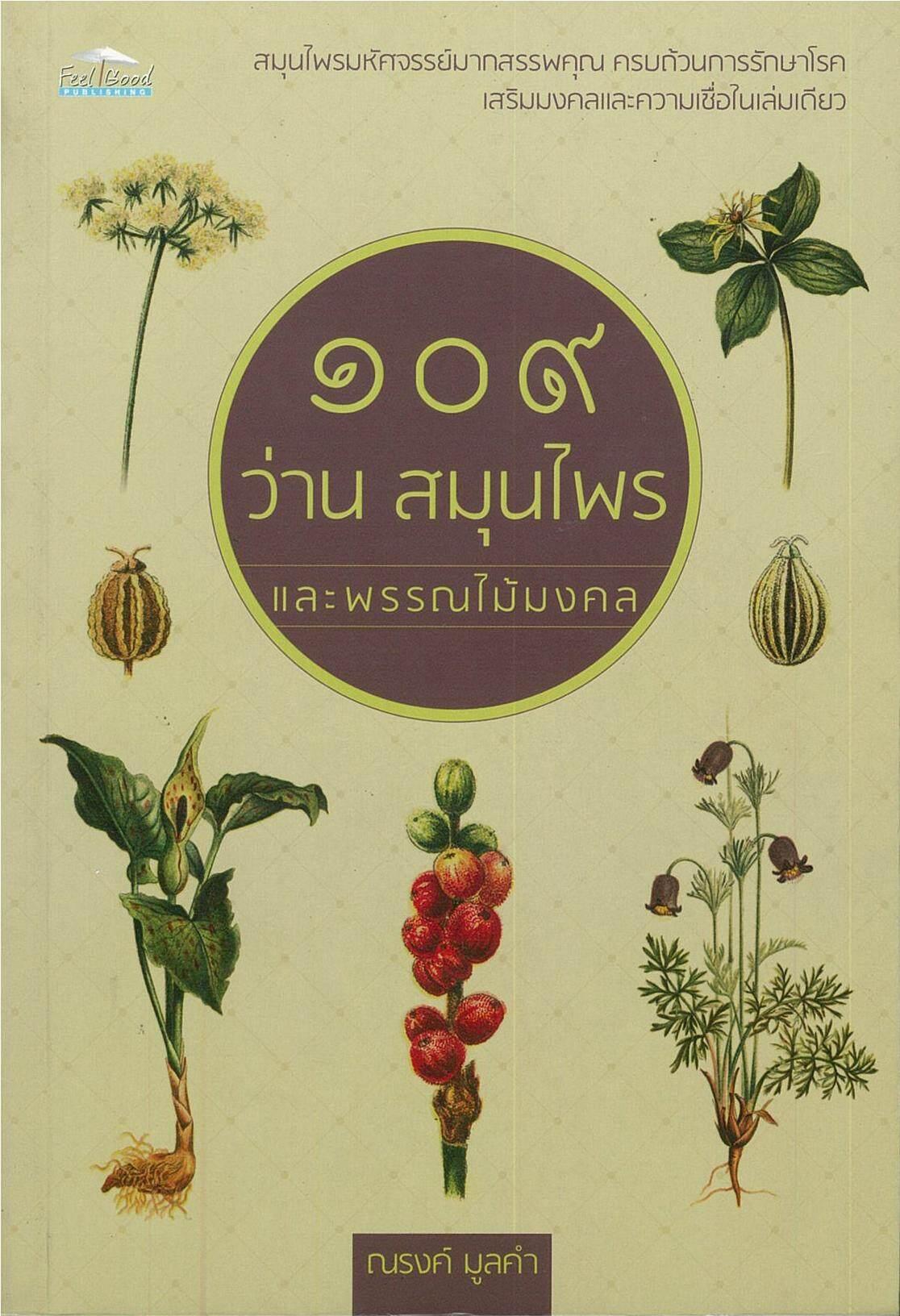 ๑๐๙ ว่าน สมุนไพร และพรรณไม้มงคล By Pailin Booknet.