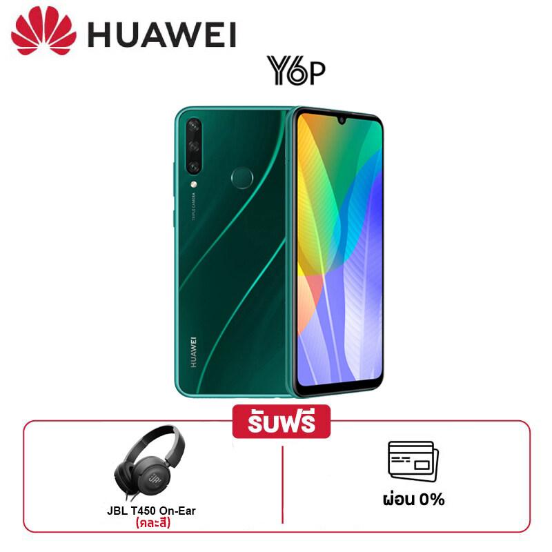 Huawei Y6P (4/64GB) + รับฟรี Huawei Gift Box มูลค่า 990 บาท (สินค้าจะเริ่มจัดส่งวันที่ 5 มิ.ย. เป็นต้นไป)